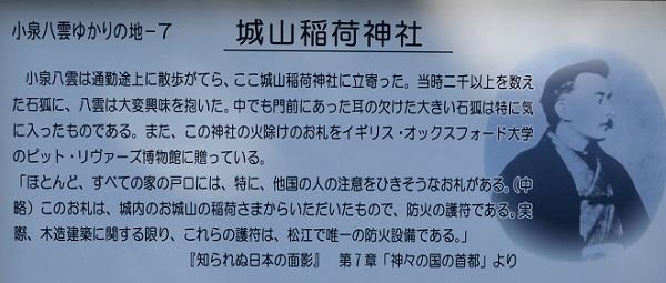松江6・駒札.jpg