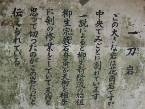 柳生・一刀石案内JPG.jpg