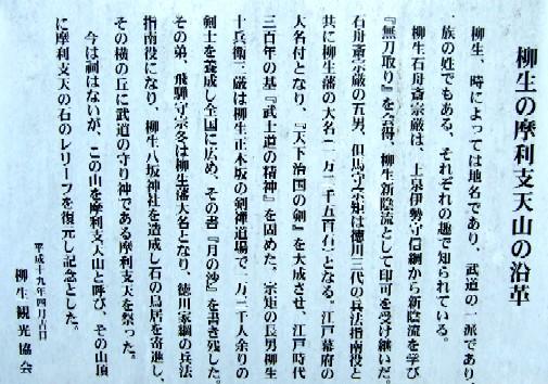 柳生・摩利支1.JPG