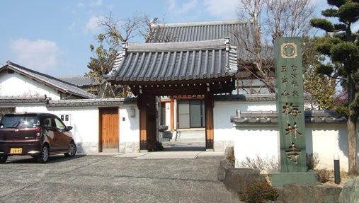 梅林寺1・寺号標と山門.jpg