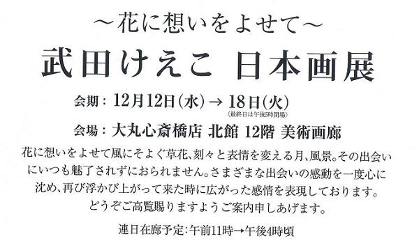 武田1.jpg