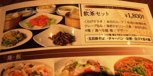 池田4・飲茶セット.JPG
