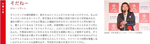 流行語3.jpg