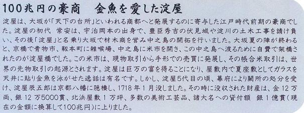 深堀3・淀屋.jpg