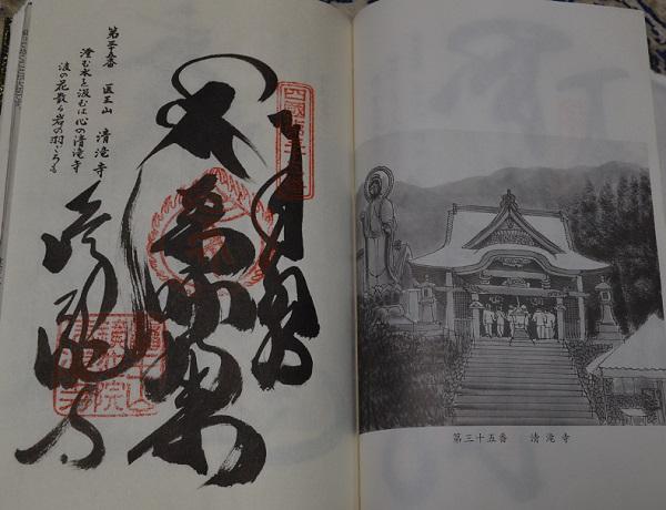 清瀧寺13・朱印.jpg