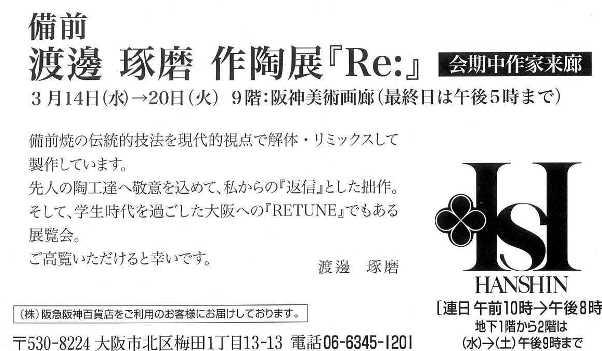 渡邊琢磨4.jpg