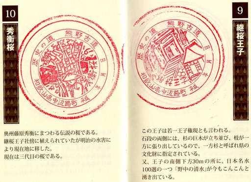 熊野154・スタンプ.jpg