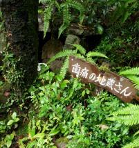熊野16・歯痛の地蔵.jpg