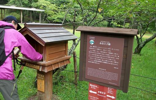 熊野18・水呑王子跡.jpg