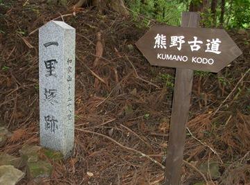 熊野198・一里塚跡.jpg