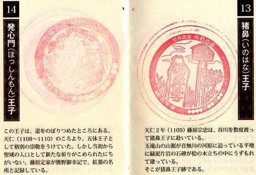 熊野232・スタンプ帳.jpg