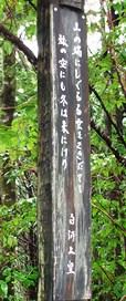 熊野44・白河上皇.jpg