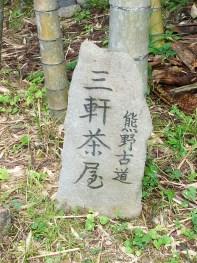 熊野46・三軒茶屋石碑.jpg