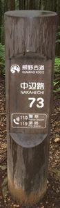 熊野53・73番.jpg