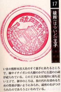 熊野67・祓所王子.jpg