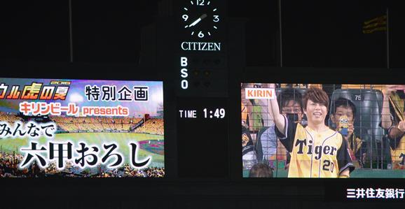 甲子園14・西川貴教.JPG