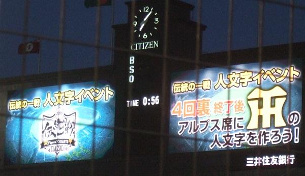 甲子園6・人文字.jpg