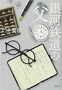 直木賞・銀河鉄道の父.jpg