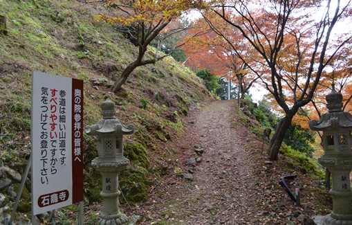 石龕寺27・奥の院参道.jpg