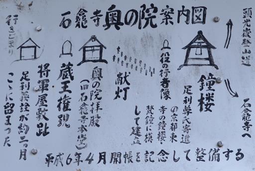石龕寺35・奥の院案内図.jpg
