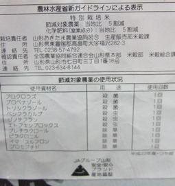 米屋・つや姫2.jpg