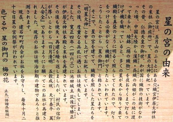 能勢街道13・星の宮説明板.jpg