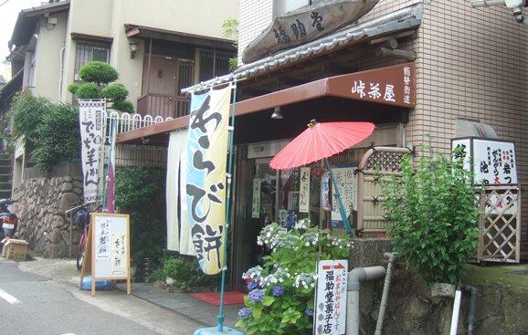 能勢街道18・福助堂.jpg