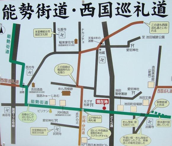 能勢街道20・看板.jpg