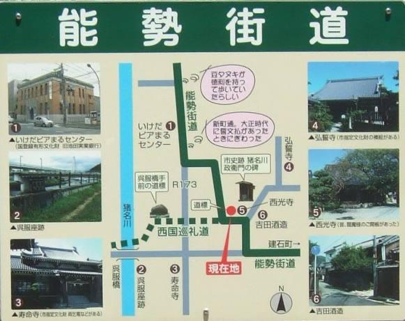 能勢街道26・看板.jpg