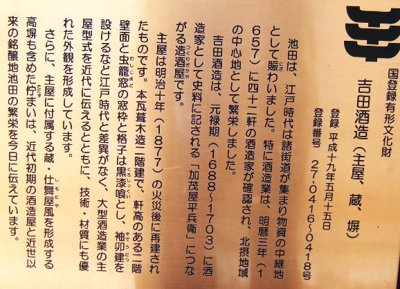 能勢街道28・吉田説明板.jpg