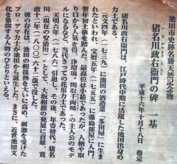 能勢街道30・猪名川駒札.jpg