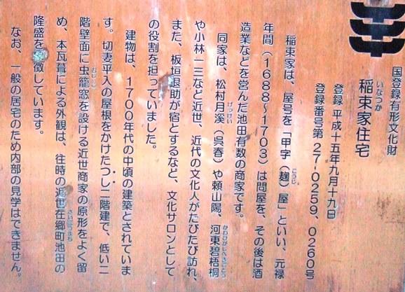 能勢街道57・稲束.jpg