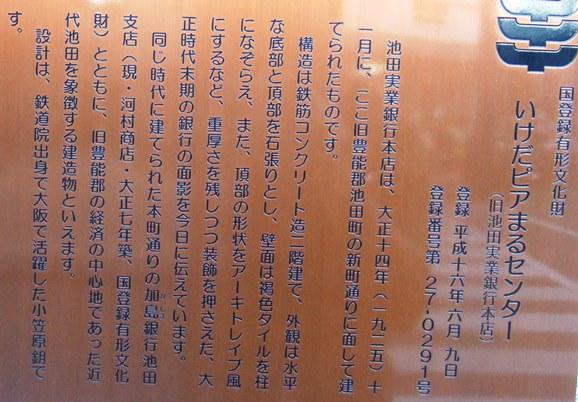 能勢街道59.jpg