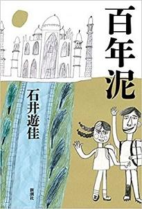 芥川賞・百年泥.jpg