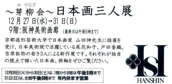 芽柳会1.jpg
