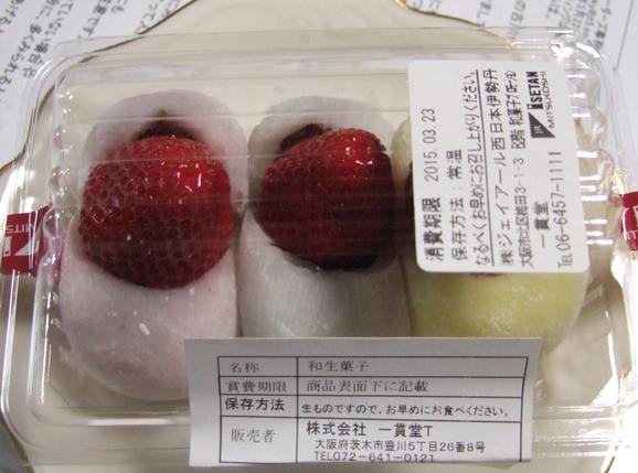 苺大福13・一貫堂.jpg