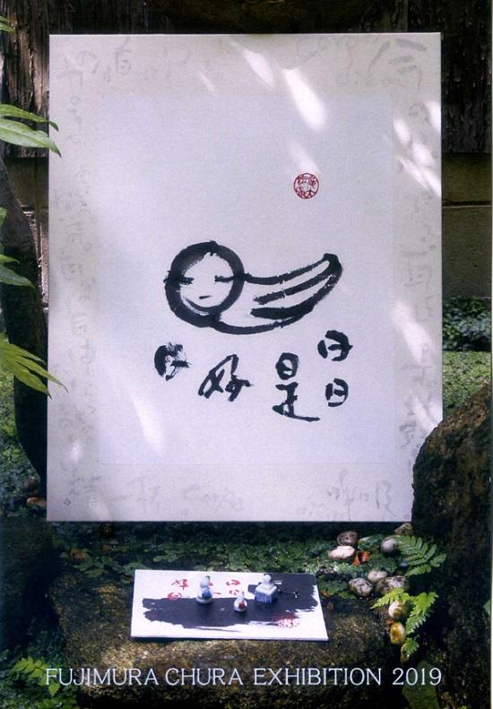 藤村2.jpg