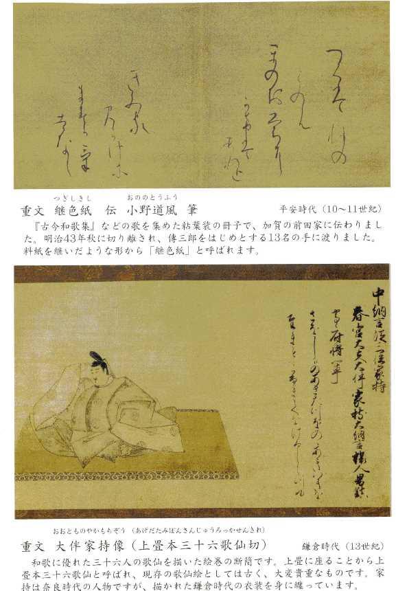 藤田美術館14.jpg
