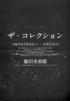 藤田1.jpg