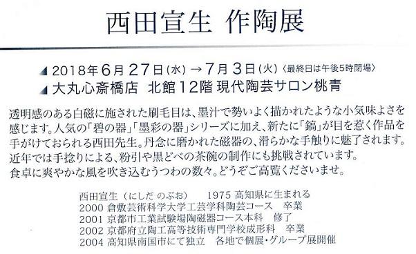 西田1.jpg