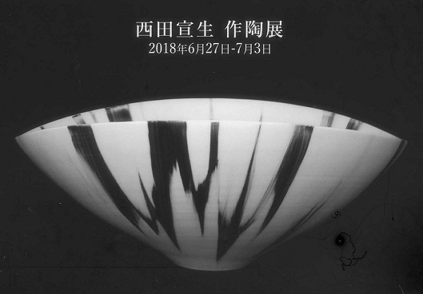 西田2.jpg