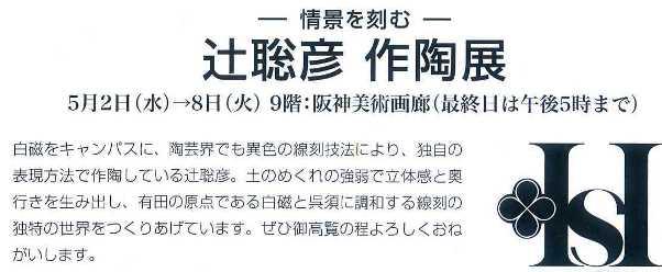 辻6・案内状.jpg