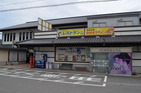 道の駅3・かわうその里すさき.jpg