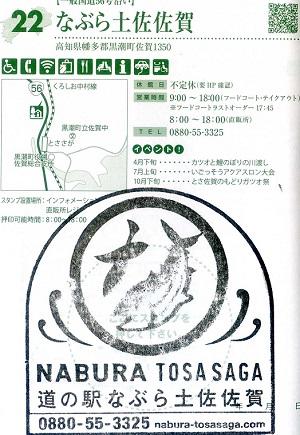 道の駅5・なぶら土佐佐賀.jpg