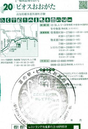道の駅6・ビオスおおがた.jpg