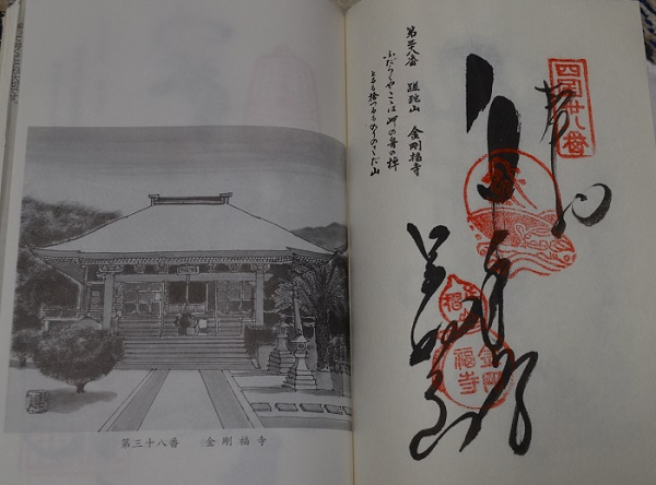 金剛福寺36・朱印.jpg