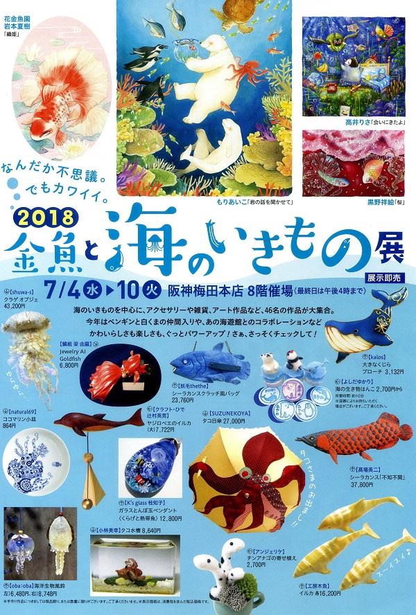 金魚と海1.jpg