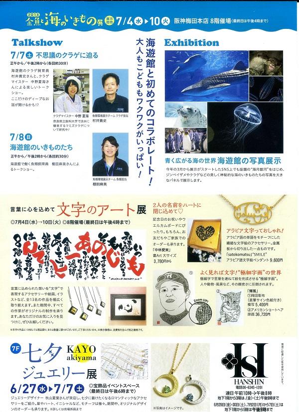 金魚と海2.jpg