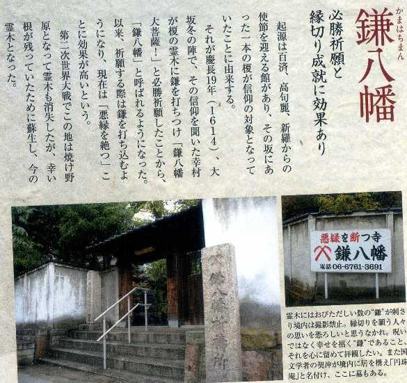鎌八幡5.jpg