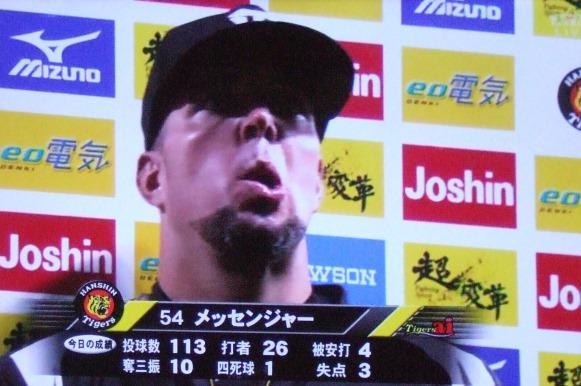 阪神3.メッセ.JPG